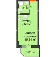 Студия 22,15 м² в ЖК Свобода, дом № 1 - планировка