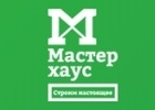 ГК «МастерХаус»
