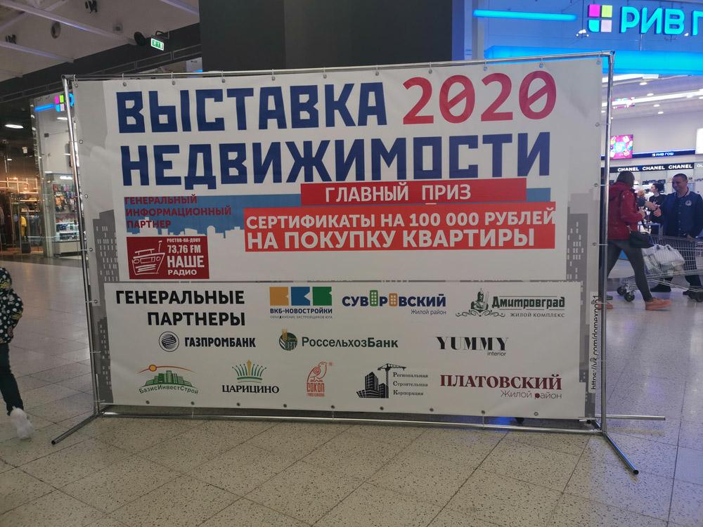 Скидки на квартиры, сувениры и Яндекс станция: что разыгрывали на выставке недвижимости 2020 в Ростове
